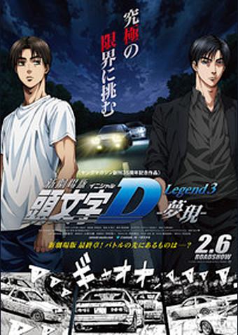 新劇場版「頭文字D」Legend3 夢現