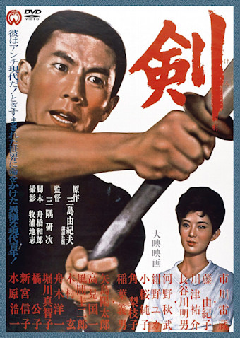剣 (1964)