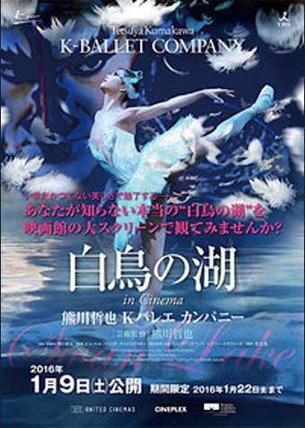 熊川哲也 Kバレエ カンパニー 「白鳥の湖」 in Cinema