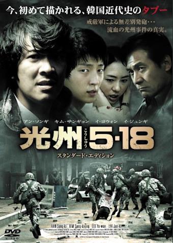 光州5・18