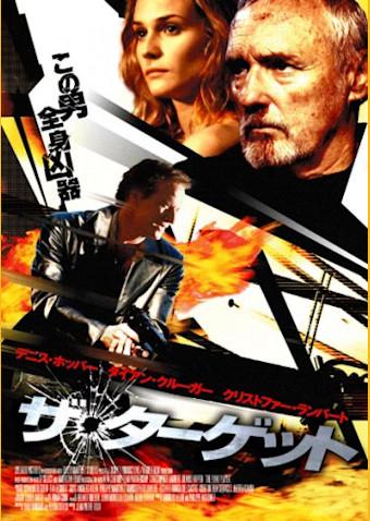 ザ・ターゲット (2002)
