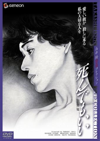 死んでもいい (1992)