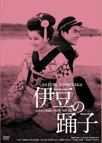 伊豆の踊子 (1963)