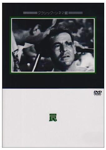 罠 (1949)