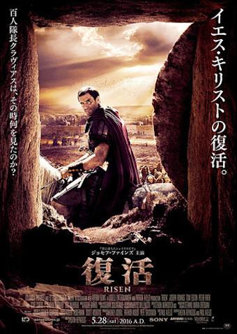 復活 (2016)