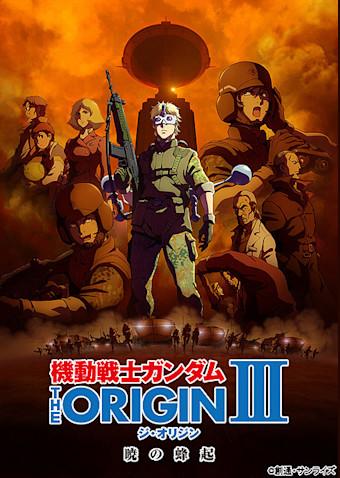 機動戦士ガンダム THE ORIGIN III 暁の蜂起