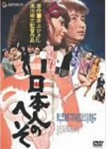 日本人のへそ
