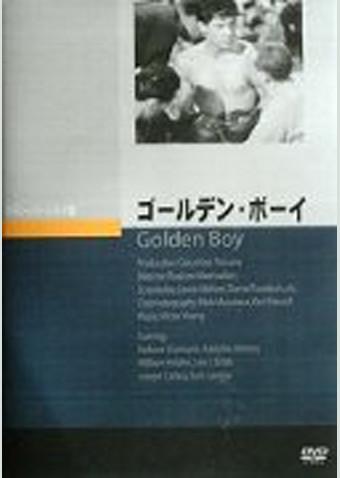 ゴールデン・ボーイ (1938)