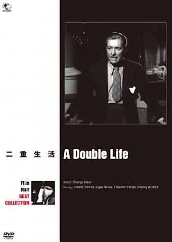 二重生活 (1947)