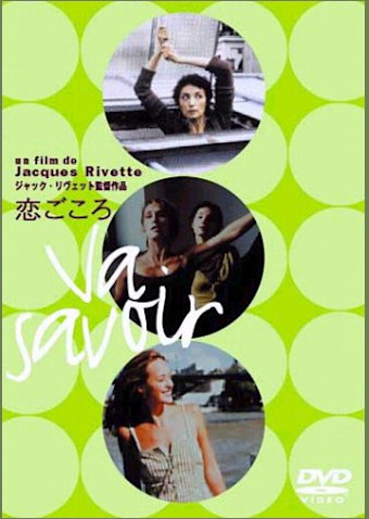 恋ごころ (2001)