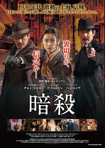 暗殺 (2015)