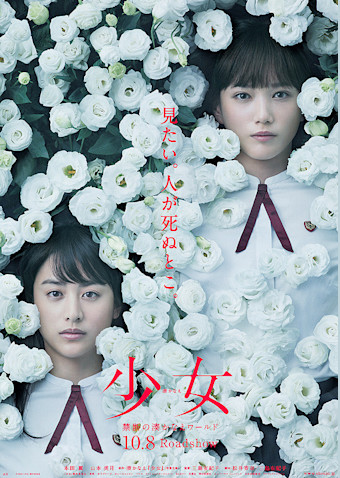 少女 (2016)