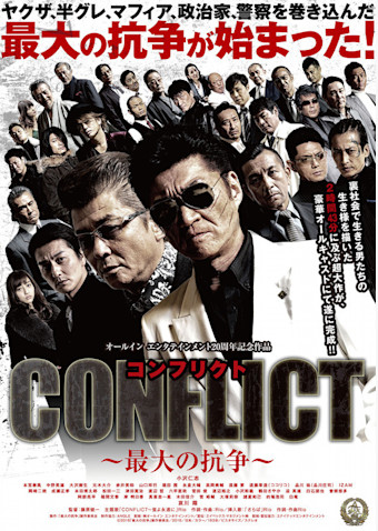 CONFLICT 最大の抗争