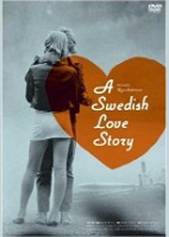スウェーディッシュ・ラブ・ストーリー