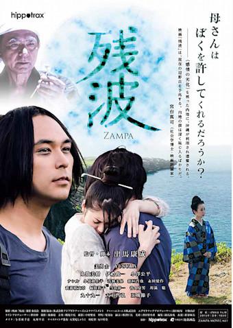 残波 (2015)