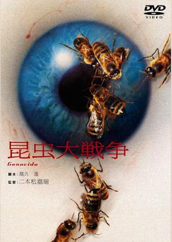 昆虫大戦争