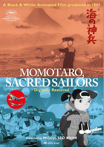 桃太郎 海の神兵