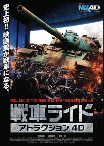 アトラクション4D「戦車ライド」