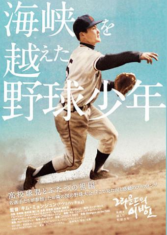 海峡を越えた野球少年