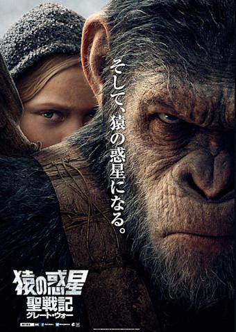 猿の惑星:聖戦記 (グレート・ウォー)