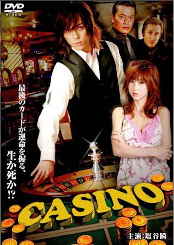 CASINO カジノ (2008)