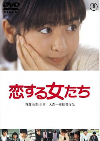 恋する女たち (1986)