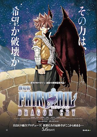 劇場版 FAIRY TAIL DRAGON CRY