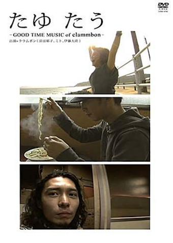 たゆ たう -GOOD TIME MUSIC of clammbon-
