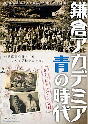 鎌倉アカデミア 青の時代