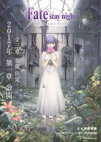 劇場版 Fate/stay night Heaven's Feel I. presage flower