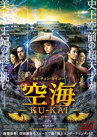 空海 KU-KAI