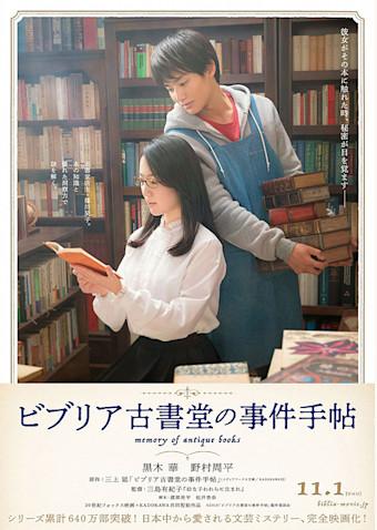 ビブリア古書堂の事件手帖 (実写版)