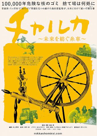 チャルカ 未来を紡ぐ糸車