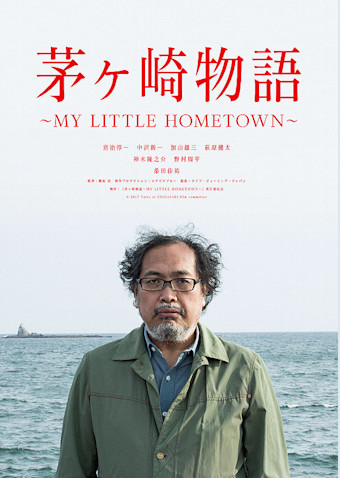 茅ヶ崎物語 MY LITTLE HOMETOWN