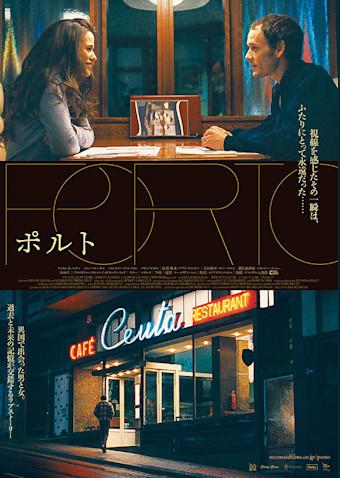 ポルト(2017)