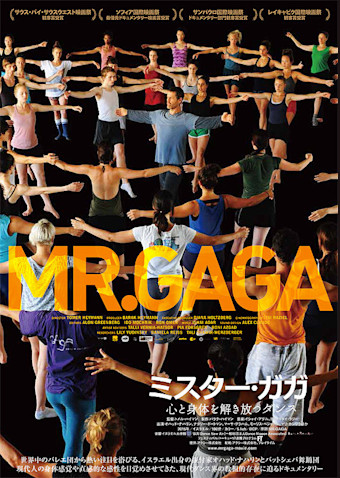 料配信 Yahoo! JAPAN広告   ミスター・ガガ 心と身体を解き放つダンス