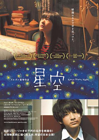 星空(2017)