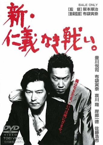 新・仁義なき戦い。(2000)