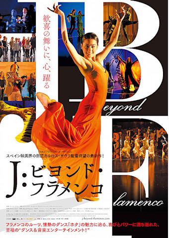J ビヨンド・フラメンコ