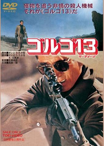 ゴルゴ13 (1973)