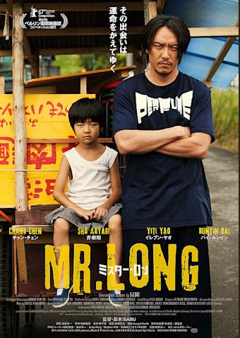 Mr.Long ミスター・ロン