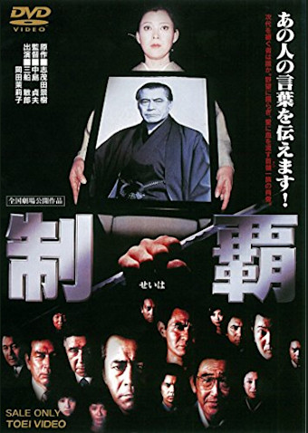 制覇 (1982)