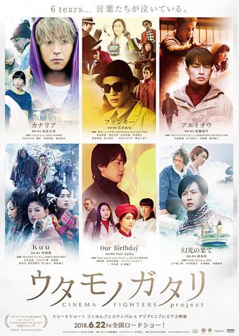 ウタモノガタリ CINEMA FIGHTERS project
