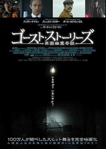 ゴースト・ストーリーズ 英国幽霊奇談