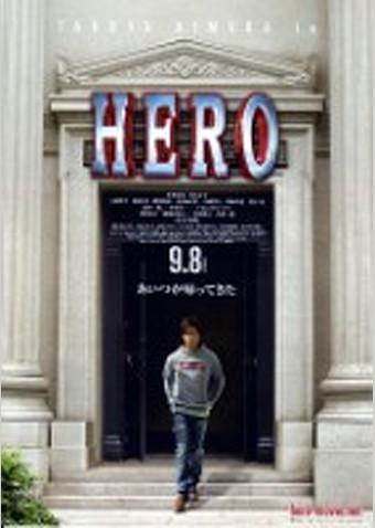 HERO(2007)
