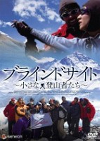 ブラインドサイト ~小さな登山者たち~