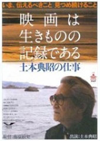 映画は生きものの記録である 土本典昭の仕事