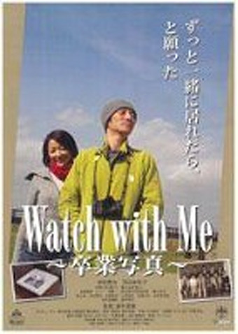 Watch with Me ~卒業写真~