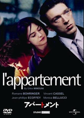 アパートメント(1996)