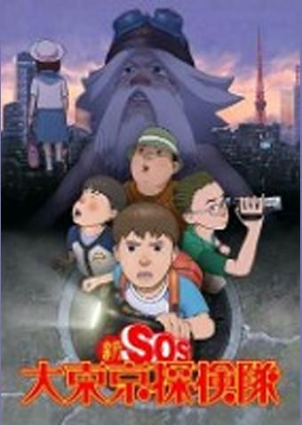 新SOS大東京探検隊